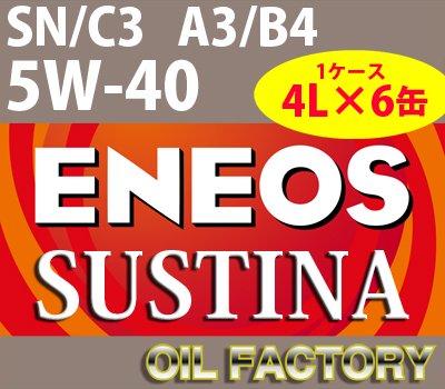 ENEOS プレミアムモーターオイル サスティナ【SN/C3 A3/B4】5W-40 4L×6缶