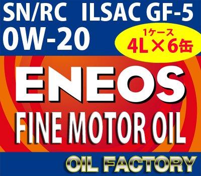 ENEOS ファインモーターオイル【SN/RC GF-5】0W-20 4L×6缶