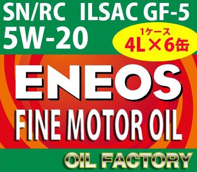 ENEOS ファインモーターオイル【SN/RC GF-5】5W-20 4L×6缶