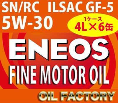 ENEOS ファインモーターオイル【SN/RC GF-5】5W-30 4L×6缶