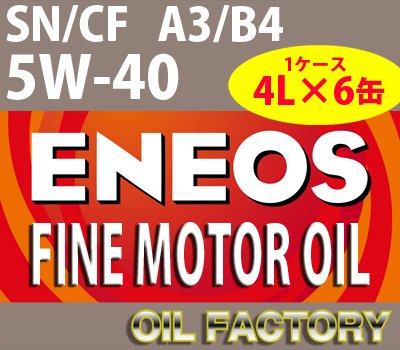 ENEOS ファインモーターオイル【SN/CF A3/B4】5W-40 4L×6缶