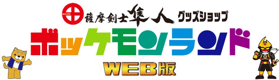 薩摩剣士隼人の公式グッズショップ【ボッケモンランドWEB版】