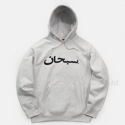Supreme - Arabic Logo Hooded Sweatshirt