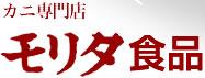 モリタ食品(株)
