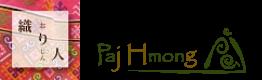 織り人& Paj Hmong