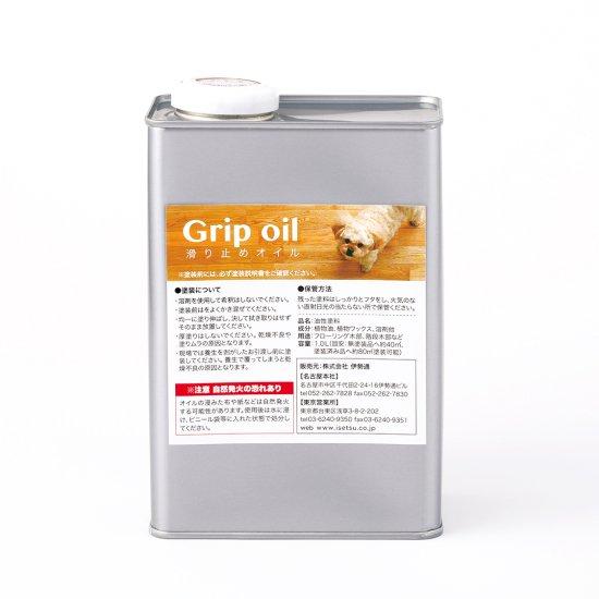 Grip oil (グリップオイル) / 滑り止めオイル 1.0L
