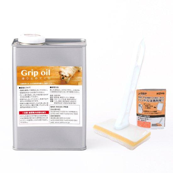 Grip oil (グリップオイル) / 滑り止めオイル 1.0L + スポンジ刷毛
