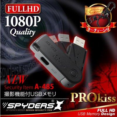 【小型カメラ】USBメモリ型カメラ 小型...