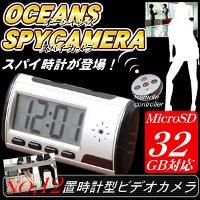 【カモフラージュカメラ】オーシャンズ スパイ カメラ センサー内蔵 置時計型ビデオカメラ【送料無料】