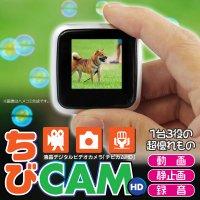 【小型カメラ】液晶ファインダー付 デジタル ビデオカメラ ちびカムHD G200【送料無料】