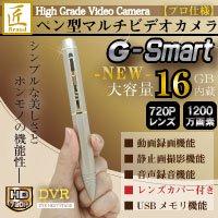 【ペン型カメラ】ペン型マルチカメラ(匠ブランド)HD画質1200万画素 内蔵16GB【送料無料】