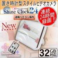 【置き時計型】,置時計型,Shine Clock(オンスタイル)24時間連続録画【送料無料】