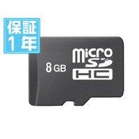 【microSDカード】マイクロSDHC 8GB SDカード用変換アダプタ付/小型カメラ用に★送料無料★