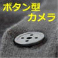 【隠しカメラ】ボタン型ビデオカメラ/衣類につけて撮れる小型カメラ★送料無料★