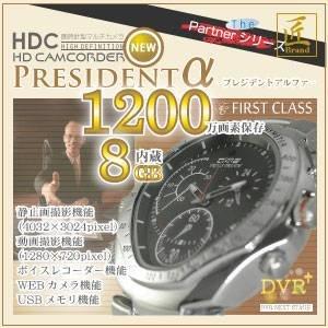 【腕時計型カメラ】腕時計型ビデオカメラ(匠ブランド)『Presidentα』プレジデントアルファ【送料無料】