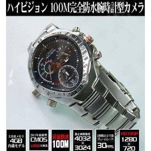 【小型カメラ】 ハイビジョン 100M完全防水!腕時計型カメラ/HD画質でビデオ撮影【送料無料】