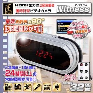 【置時計型カメラ】置時計型ビデオカメラ(匠ブランド)『Witness』(ウィットネス)2013年モデル