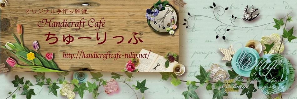 オリジナル手作り雑貨 Handicraft Cafe ちゅーりっぷ