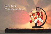 テーブルランプ Nijiiro drops berryberry ニジイロドロップスベリーベリー