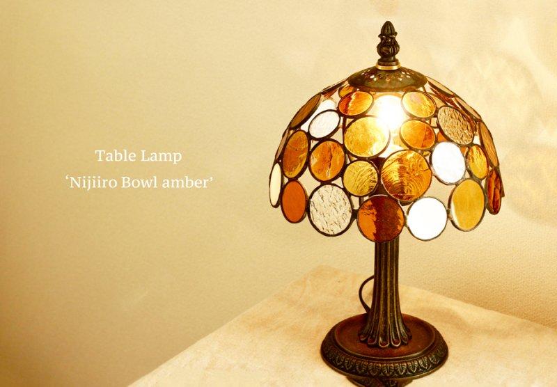 テーブルランプ Nijiiro Bowl amber ニジイロボール アンバー【画像3】
