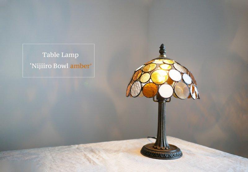 テーブルランプ Nijiiro Bowl amber ニジイロボール アンバー【画像6】