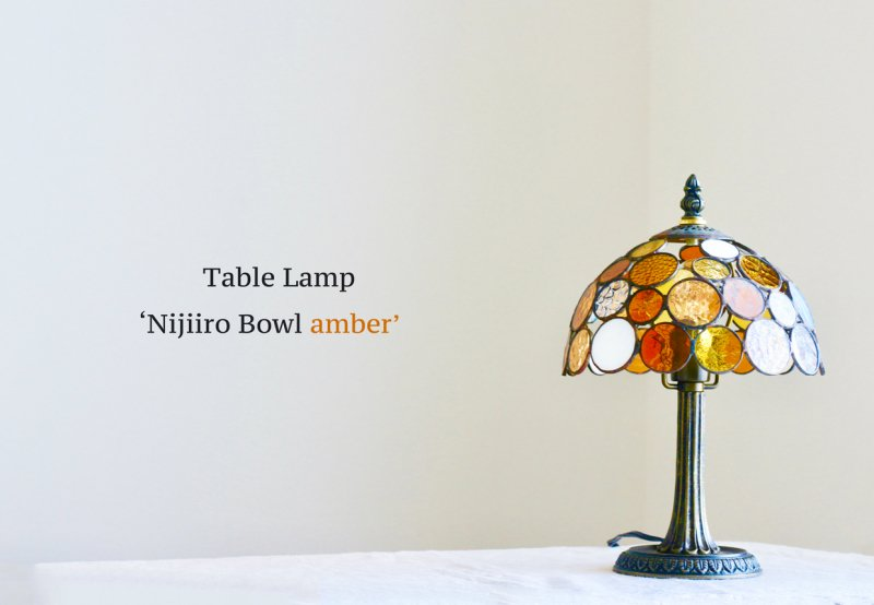 テーブルランプ Nijiiro Bowl amber ニジイロボール アンバー【画像8】