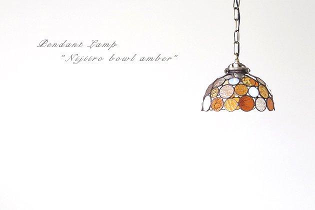 Nijiiro bowl amber ニジイロ ボール アンバー【画像11】