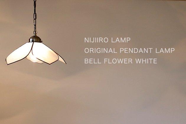 Bellflower white ベルフラワー ホワイト【画像8】