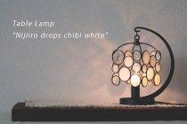 テーブルランプ Chibi white チビ ホワイト