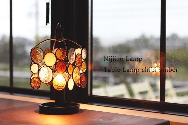 テーブルランプ Chibi amber チビ アンバー【画像3】