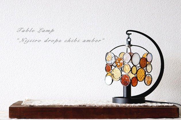 テーブルランプ Chibi amber チビ アンバー【画像10】