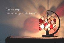 テーブルランプ Chibi berry チビ ベリー