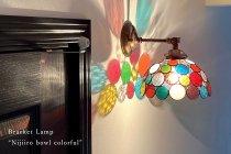 ブラケットランプ Nijiiro bowl colorful ニジイロボール カラフル 屋内用