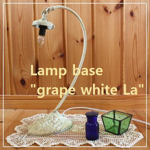 テーブルランプのランプベース(フレーム) Lamp base grape white La【画像2】
