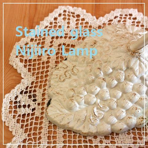 テーブルランプのランプベース(フレーム) Lamp base grape white La【画像4】