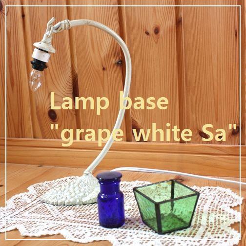 テーブルランプのランプベース(フレーム) Lamp base grape white Sa【画像2】