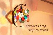ブラケットランプ Nijiiro drops にじいろドロップス