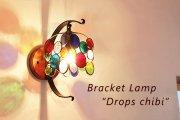 ブラケットランプ Drops Chibi ドロップス チビ