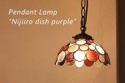 Nijiiro dish purple ニジイロディッシュ パープル