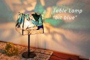 テーブルランプ bit blue ビット ブルー
