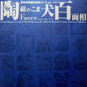 〈図録〉 愛知県陶磁資料館コレクション 『陶磁のこま犬百面相』 2006