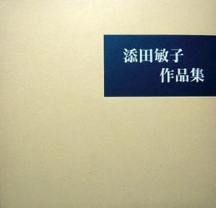『添田敏子作品集』
