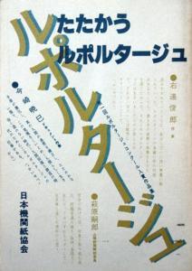 『たたかうルポルタージュ ‐第一回ルポルタージュコンクール入賞作品集-』 日本機関紙協会