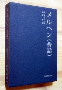 『メルヘン (昔話)』 (民俗民芸双書 57) F.ライエン、山室静