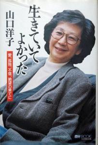 『生きていてよかった -愛、孤独、不信、絶望の果てに-』 山口洋子