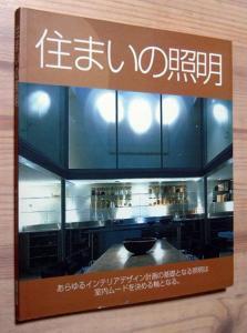 『住まいの照明 -あらゆるインテリアデザイン計画の基礎となる照明は室内ムードを決める軸となる-』 サリー・ストー…