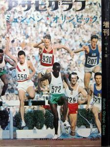『アサヒグラフ 増刊 1972年9月25日号 ミュンヘン・オリンピック』
