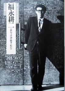 福永耕二(俳句・評論・随筆・紀...