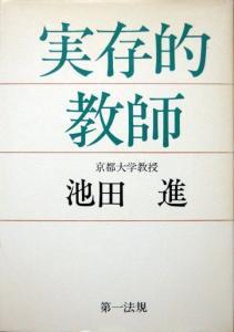 『実存的教師』 池田進