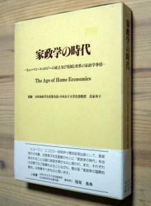 『家政学の時代 -統合家政学としてのヒューマン・エコロジーの成立及び発展と世界の家政学事情-』 氏家寿子 …